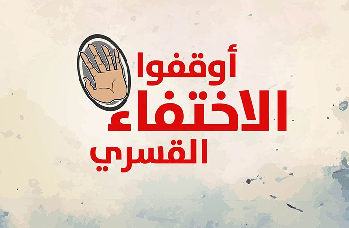 المفوضية المصرية للحقوق والحريات: اختفاء 378 مواطنا قسريا خلال العام الجاري