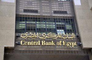 مصر تقترض 14 مليار جنيه عبر سندات وأذون خزانة