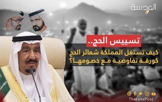 تسييس الحج.. كيف تستغل المملكة شعائر الحج كورقية تفاوضية مع خصومها؟