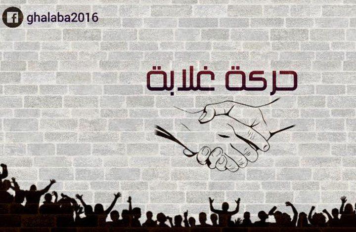 """مصر.. حركة """"غلابة"""" تطلق حملة """"الحيطان بتتكلم ثورة"""""""
