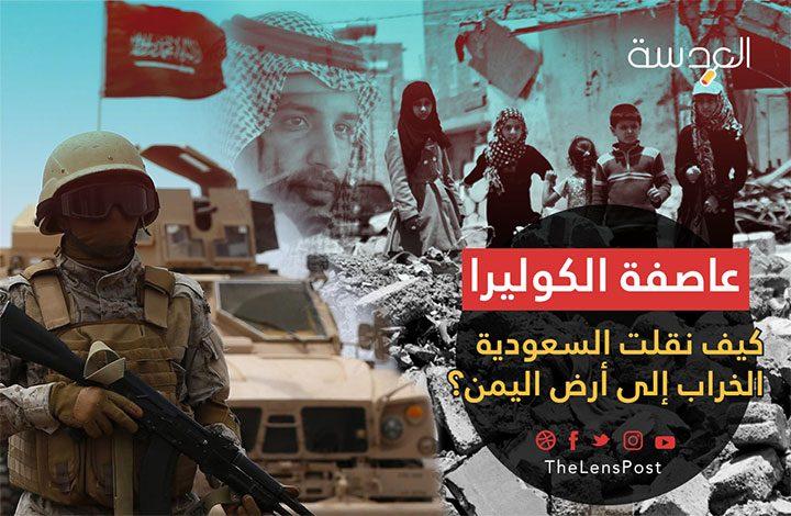 عاصفة الكوليرا.. كيف نقلت السعودية الخراب إلى أرض اليمن؟