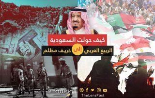 """كيف حولت السعودية """"الربيع العربي"""" إلى """"خريف مظلم""""؟"""