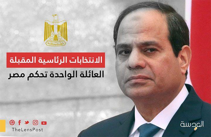 الانتخابات الرئاسية المقبلة.. العائلة الواحدة تحكم مصر