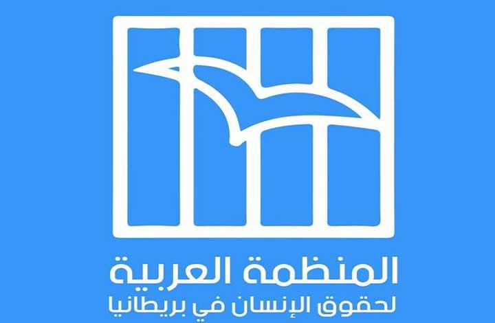 المنظمة االعربية لحقوق الإنسان