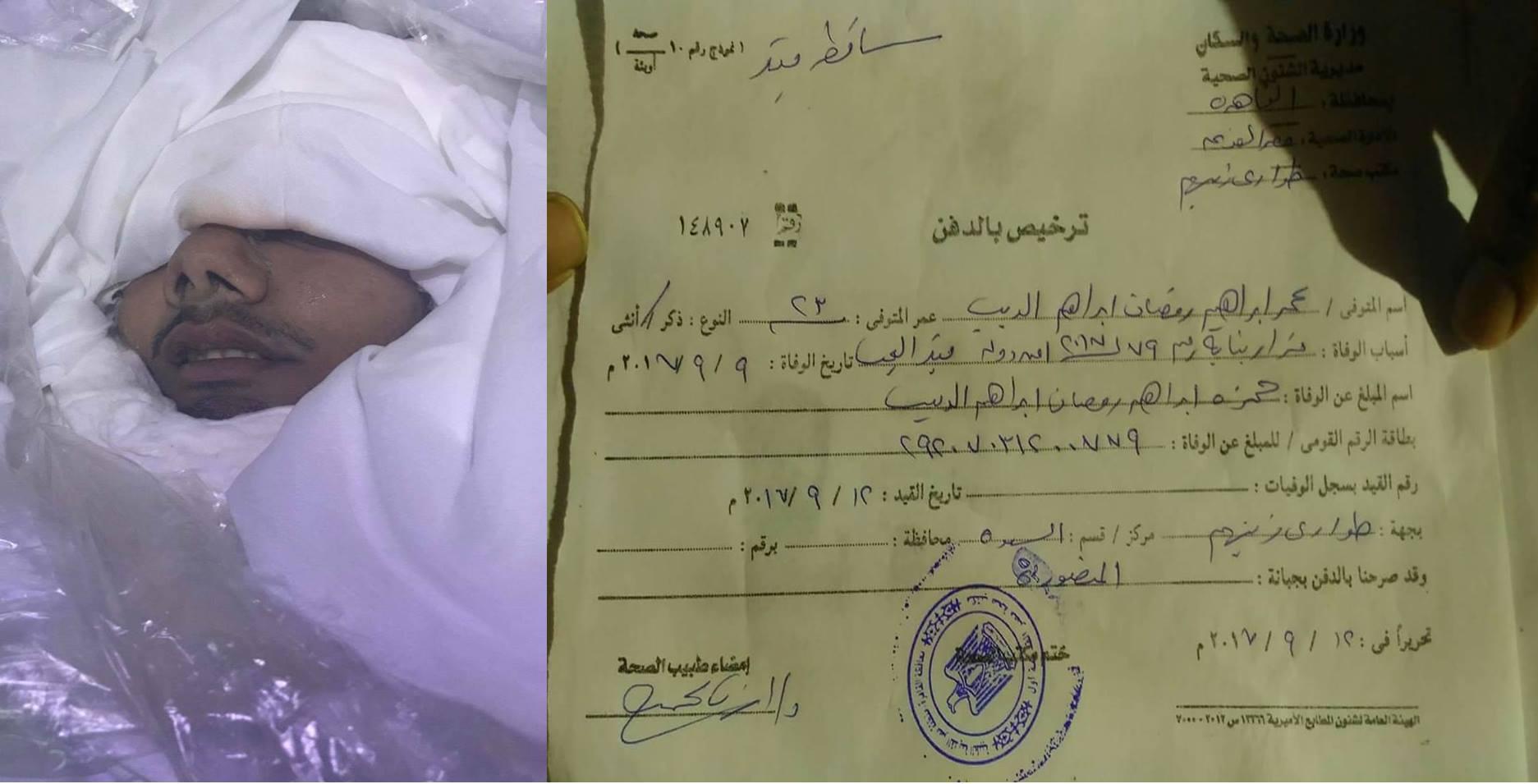 شهادة وفاة الشهيد عمر الديب