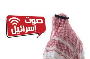 أمير سعودي يزور إسرائيل سرا ويجتمع بمسؤولين