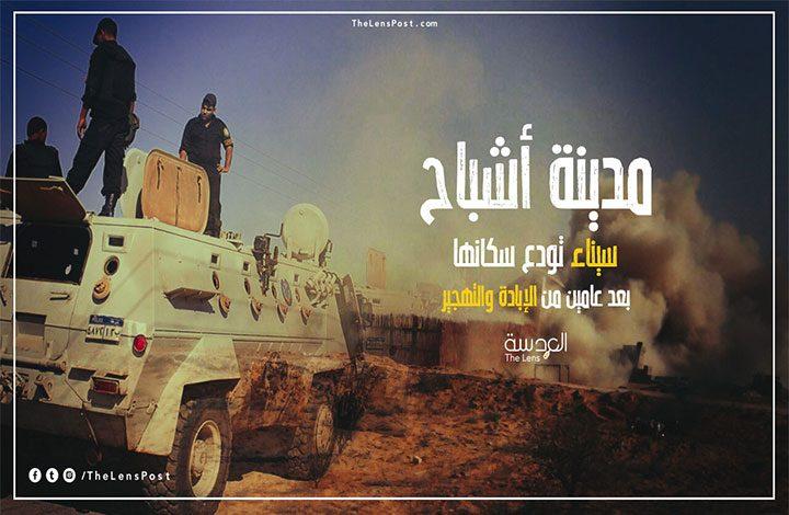 مدينة أشباح.. سيناء تودع سكانها بعد عامين من الإبادة والتهجير