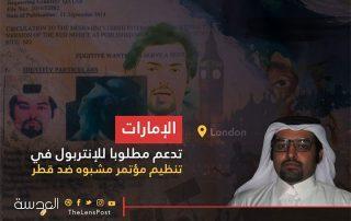 الإمارات تدعم مطلوبا للإنتربول في تنظيم مؤتمر مشبوه ضد قطر