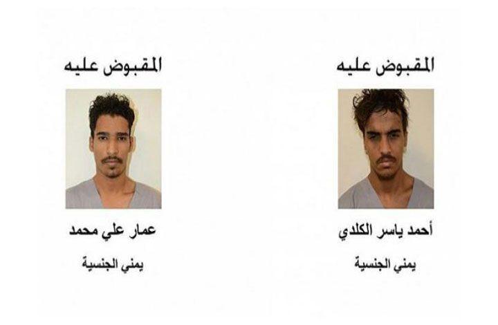 السعودية تعلن القبض على خلية انتحارية كانت تستهدف وزارة الدفاع بأحزمة ناسفة