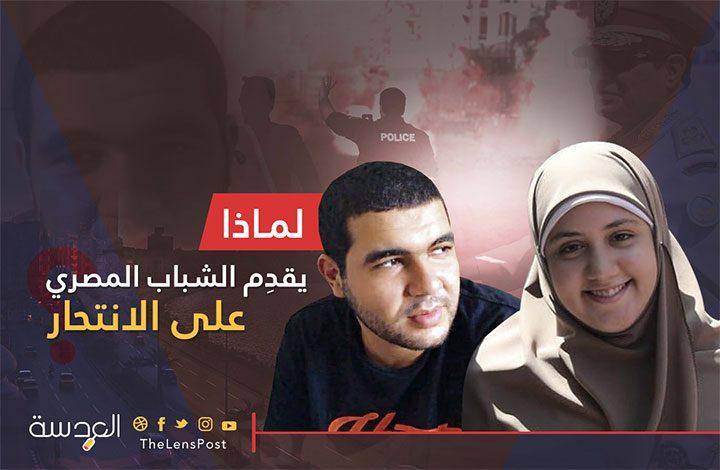 """من """"زينب المهدي"""" إلى """"شريف قمر"""".. لماذا يقدِم الشباب المصري على الانتحار؟"""