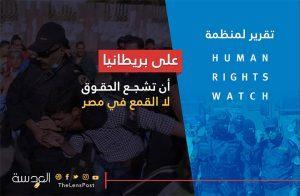 تقرير جديد لهيومان رايتس ووتش : على بريطانيا أن تشجع الحقوق لا القمع في مصر