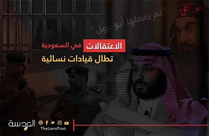 """""""لم يفعلها أبو جهل"""".. الاعتقالات تطال قيادات نسائية في السعودية"""