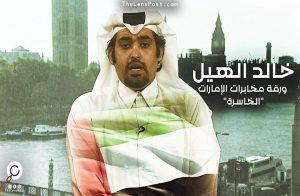"""خالد الهيل.. ورقة مخابرات الإمارات """"الخاسرة"""""""