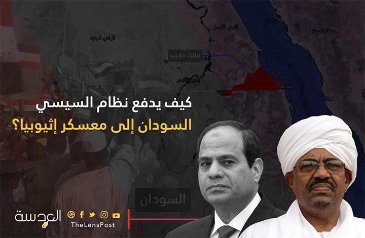 استفزاز إعلامي واختراق للحدود.. كيف يدفع نظام السيسي السودان إلى معسكر إثيوبيا؟