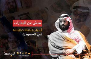 فتش عن الإمارات.. أسباب اعتقالات الدعاة في السعودية