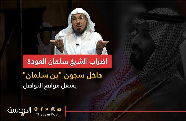 """إضراب الشيخ سلمان العودة دخل سجون """"بن سلمان"""" يشعل مواقع التواصل"""