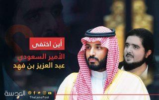 بعد شكوك حول معارضته لابن سلمان.. أين اختفى الأمير السعودي عبد العزيز بن فهد؟