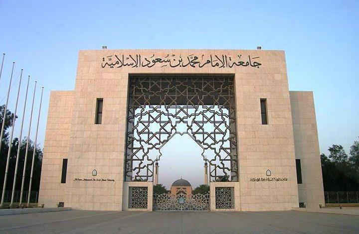 على خطى مصر.. الجامعات السعودية تقرر فصل «المتعاطفين» مع الإخوان المسلمين