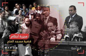 """""""مجزرة"""" أحكام قضية مسجد الفتح ...القصة كاملة"""