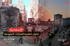"""الفساد الإداري في الإسكندرية يحيل """"مدينة التاريخ"""" إلى """"مقبرة العمارات المتهدمة"""""""