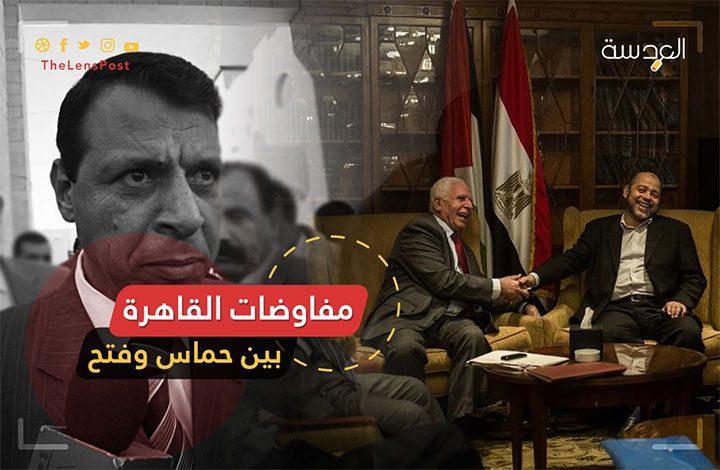 مفاوضات القاهرة بين حماس وفتح.. دحلان خارج اللعبة مجددا.