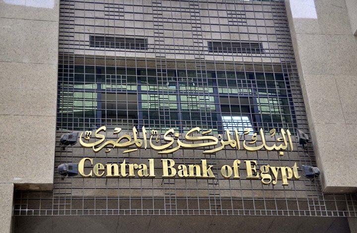 مسؤول بالمركزي المصري: نستعد لسداد الوديعتين الليبية والتركية ونتفاوض على تجديد ودائع خليجية
