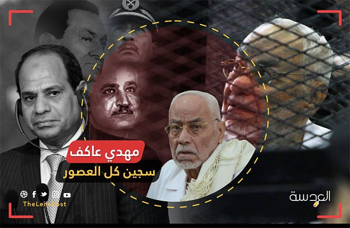 """وفاة مهدي عاكف.. """"سجين كل العصور"""""""