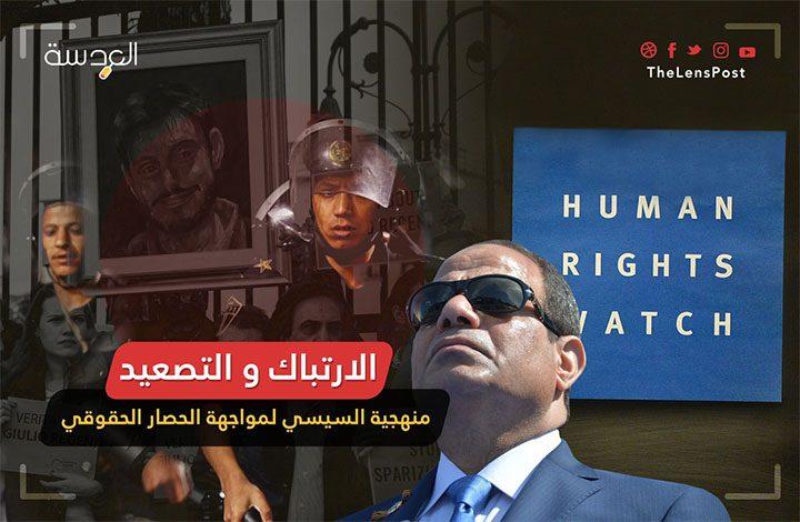 الإرتباك و التصعيد ... منهجية السيسي لمواجهة الحصار الحقوقي !