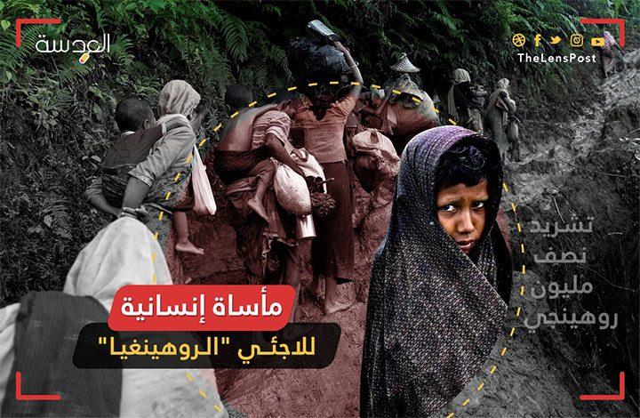 """مأساة إنسانية للاجئي """"الروهينغا"""" ... وتحذيرات من تفشي """"الكوليرا"""""""