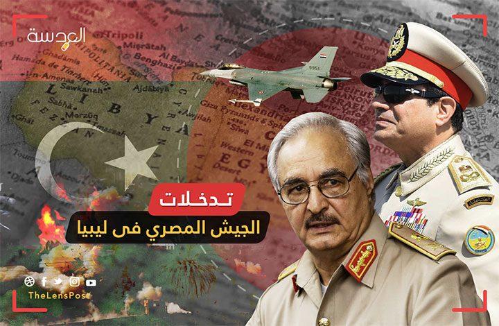 تدخلات الجيش المصري فى ليبيا...ما هو سقف طموح السيسي؟