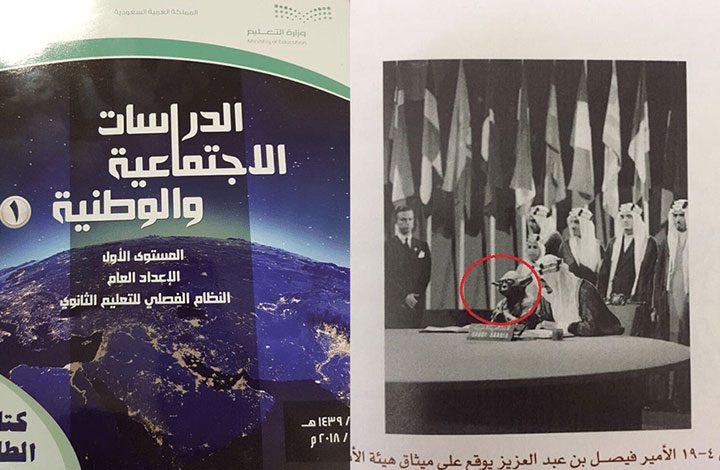 «كائن فضائي» يظهر بجوار «الملك فيصل» في مناهج الطلاب بالسعودية.. والتعليم تعتذر