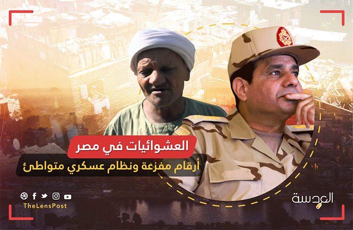 العشوائيات في مصر.. أرقام مفزعة ونظام عسكري متواطئ