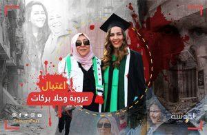 """إغتيال """"عروبة و حلا بركات""""....واحدة من سلسلة جرائم الإغتيالات السياسية لنظام الأسد"""