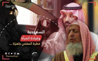 """السعودية وقيادة المرأة.. غطرة المفتي جاهزة لـ """"ستر"""" عورة القرار"""