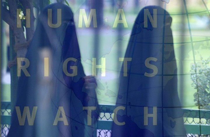 """""""رايتس ووتش"""" تطالب السعودية بإزالة كل القيود المفروضة على المرأة"""