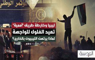 """ليبيا وخارطة طريق """"أممية"""" تعيد الفلول للواجهة.. لماذا يرتهن الليبيون بالخارج؟"""