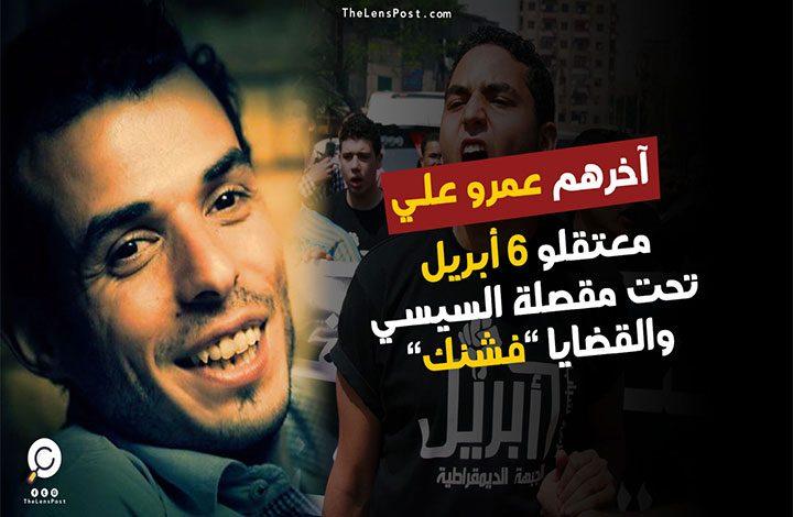 """آخرهم عمرو علي.. معتقلو 6 أبريل تحت مقصلة السيسي والقضايا """"فشنك"""""""