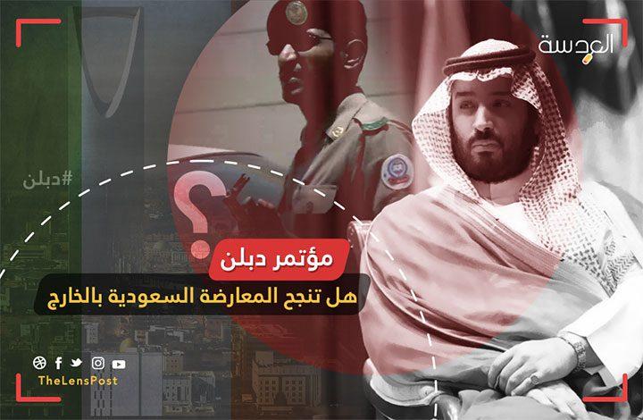 بمؤتمر ايرلندا.. هل تنجح المعارضة السعودية بالخارج في مواجهة بن سلمان؟