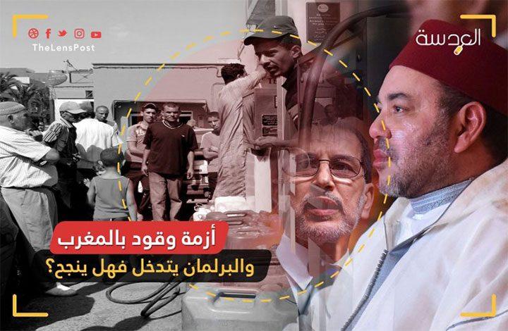 أزمة وقود تواجه المغرب ... والبرلمان يتدخل فهل ينجح؟