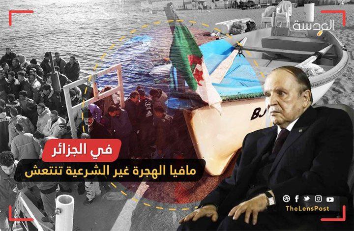 في الجزائر.. مافيا الهجرة غير الشرعية تنتعش