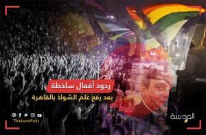 ردود أفعال ساخطة بعد رفع علم الشواذ بالقاهرة في مول يملكه رجل أعمال إماراتي