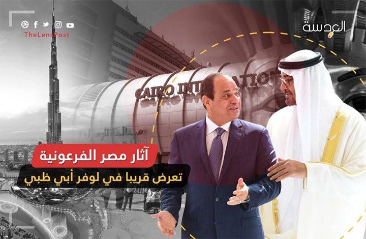 """قريبًا: عرض آثار """"مصر الفرعونية"""" فى """"لوفر أبو ظبي""""... ومطالبات شعبية بمحاسبة المسؤول"""