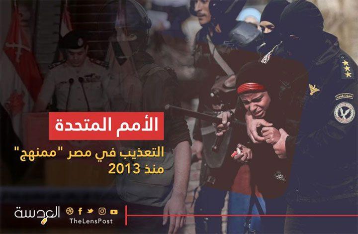 """بعد 24 ساعة من تقرير رايتس ووتش.. الأمم المتحدة: التعذيب في مصر """"ممنهج"""" منذ 2013"""