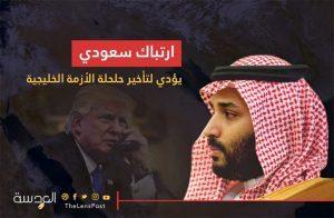ارتباك سعودي يؤدي لتأخير حل الأزمة الخليجية