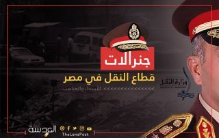"""في أكبر تحقيق من نوعه.. """"العدسة"""" تنشر أسماء ومناصب جنرالات قطاع النقل في مصر"""