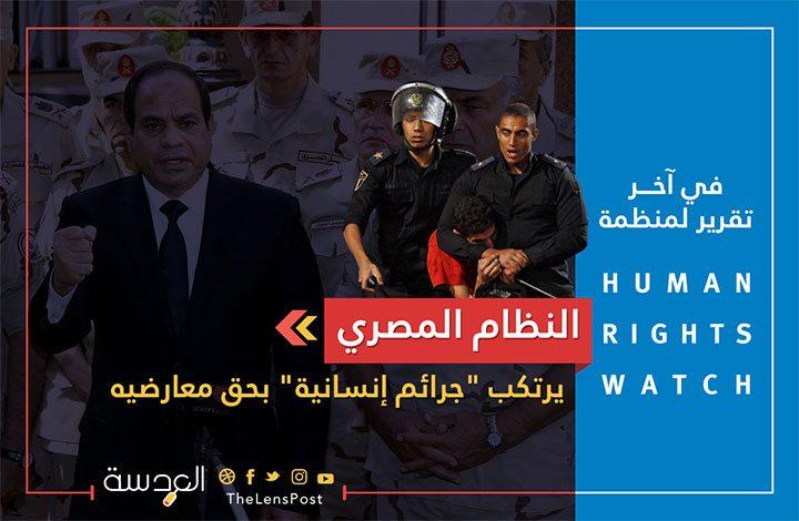 """رايتس ووتش: النظام المصري يرتكب """"جرائم إنسانية"""" بحق معارضيه"""