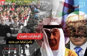 ما بين دعم الانقلاب الفاشل وانفصال كردستان العراق .. الإمارات تعبث بأمن تركيا