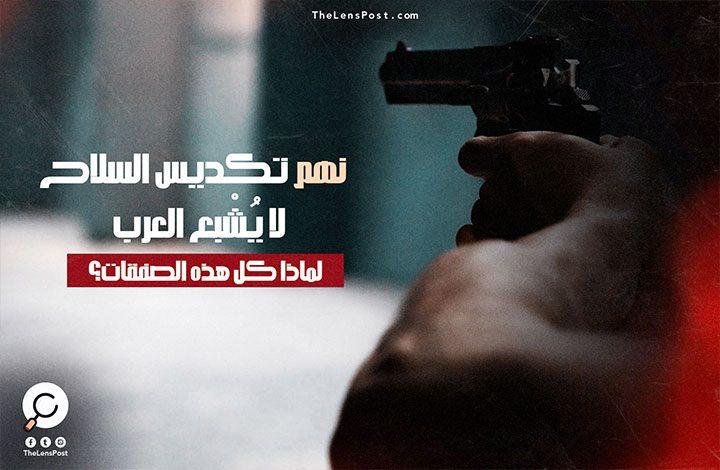 تكديس السلاح لا يُشْبِع العرب
