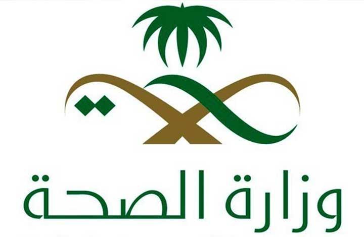 وزارة-الصحة-السعودية