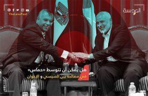 هل يمكن أن تتوسط «حماس» في «مصالحة» بين إخوان مصر والسيسي؟.. «رصد وتحليل»